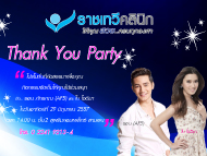 Thank you party @สาขาสามเสน