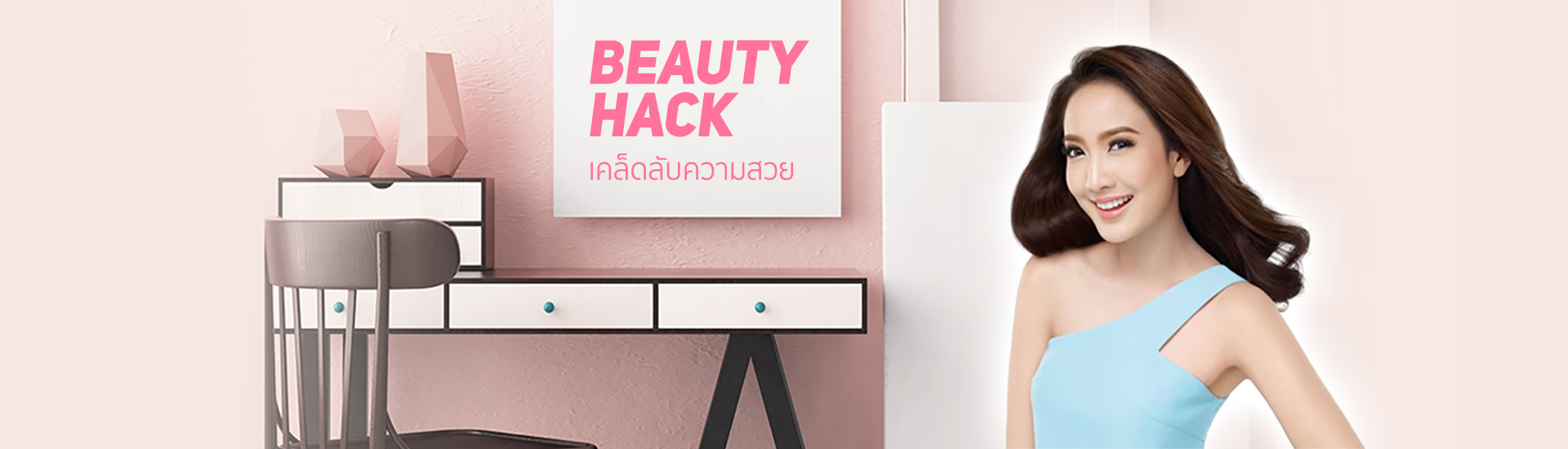 Banner_Beauty-hack