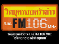 HRE Spray และ Hair Removal Center ทาง FM 106