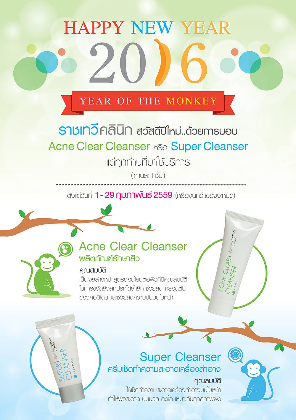 Rajdhevee Clinic New Year Gift 2016